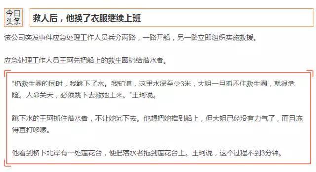 许昌一帅小伙勇救落水女子 网友:有女朋友吗