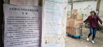 郑州一居民楼出现裂缝随时可能倒塌 住户正撤离
