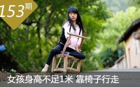 洛阳26岁女孩身高不足1米 靠椅子行走