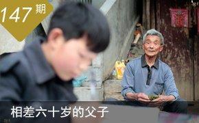 高清:父子年龄相差60岁 你才出生我就老了