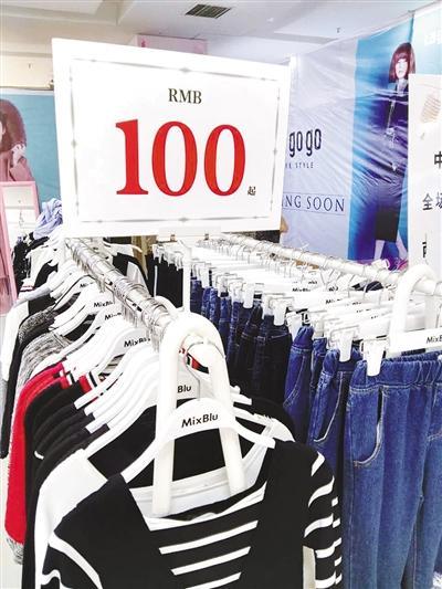 女子看衣服100元准备买 付款时发现是100元起