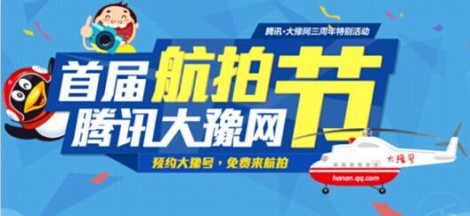 腾讯·大豫网航拍节第2季圆满落幕 帮6网友圆梦