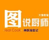 2014最具钱景职业推荐:厨师篇