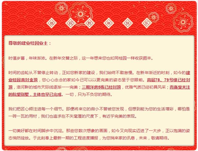 """建业桂园工程播报丨2018""""家""""音至,喜封金顶,未来可期!"""