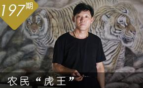 """《农民""""虎王""""》:揭秘中国画虎第一村 农民画虎收入近亿元"""