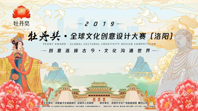 """河南联手腾讯举办文创大赛 让古都洛阳""""潮""""起来"""