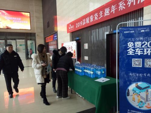 腾讯·大豫网联合索克物业走进电子商务大厦为郑州车主送福利