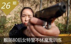 靓丽80后女特警不怵魔鬼训练 爱武装也爱红装