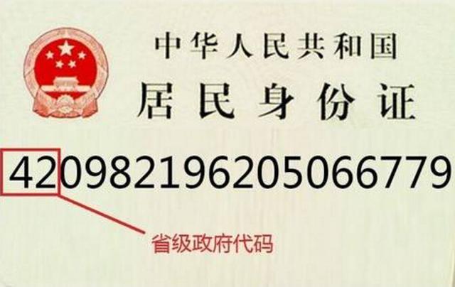 河南人身份证上的3个小秘密 知道一个算你牛
