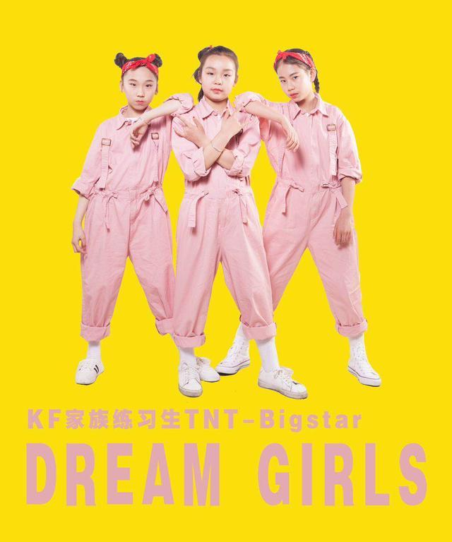 KF家族TNT歌曲练习生DreamGirls原创街舞代露女生阴教室图片
