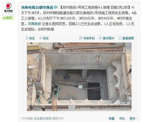 郑州地铁1号线工地坍塌4人被埋 目前2死2伤