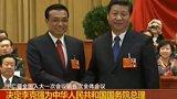 李克强当选国家总理 与习近平温家宝亲切握手