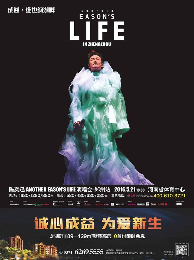 2016陈奕迅LIFE演唱会5月21日开唱