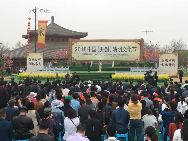 2018中国(开封)清明文化节于今日盛大启幕