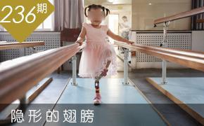 """河南3岁女童因车祸截肢  """"妈妈,等腿长出来我想跳芭蕾"""""""