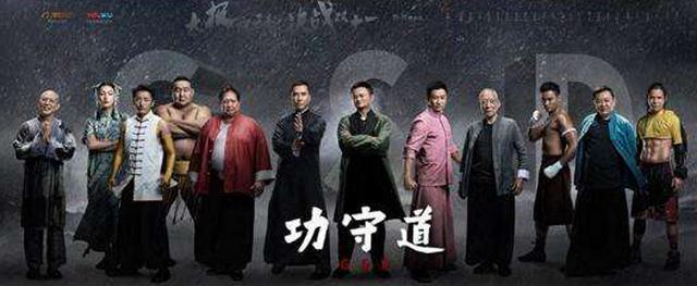 快看《功守道》,马云主演电影助推传统武术亮相大银幕!