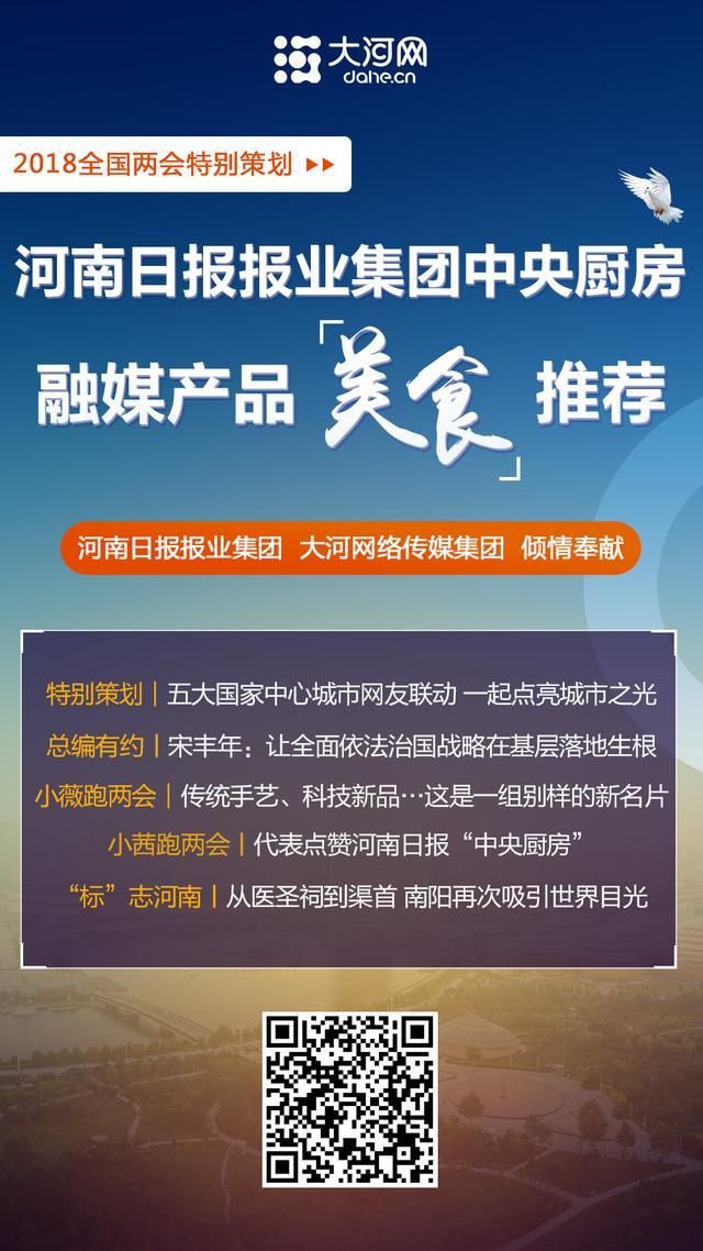 """河南日报报业集团中央厨房融媒产品""""美食""""推荐"""