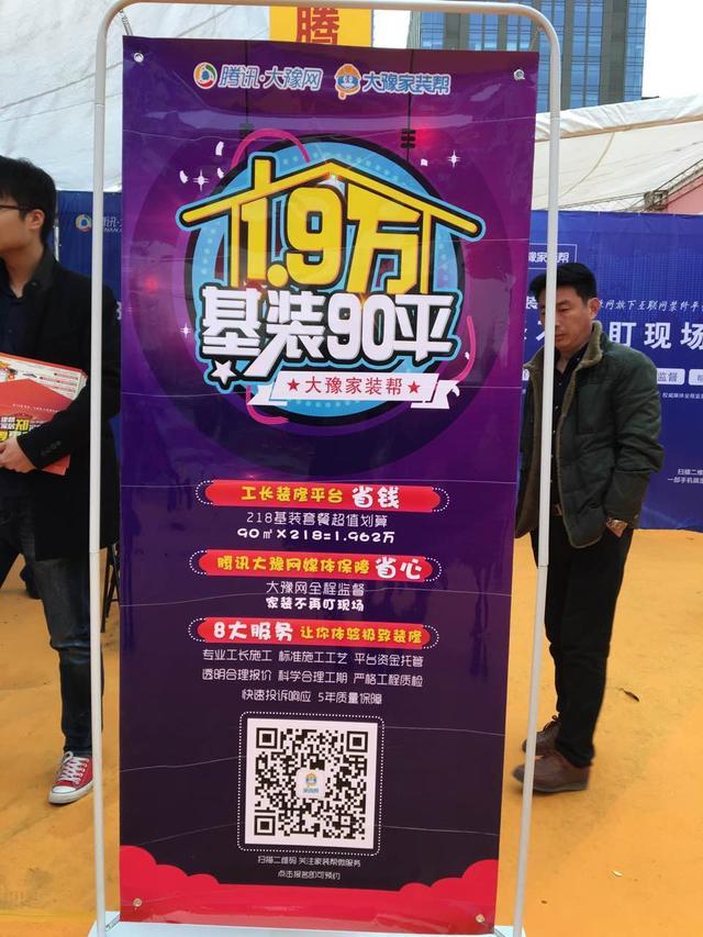 第16届腾讯·大豫网大型建材家居采购会圆满成功 厚惠有期 品牌锯惠