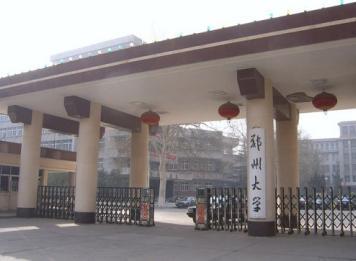 原郑州大学是首批联通中国教育和科研计算机网的百所大学之一,也是