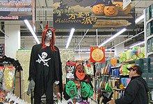 万圣节,各种搞怪服饰和面具热销
