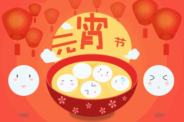 九龙广场|元宵佳节送汤圆 圆圆满满幸福年!