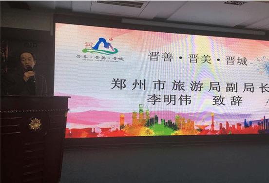 """""""晋善晋美晋城"""" 邀郑州市民感受最美山西年"""