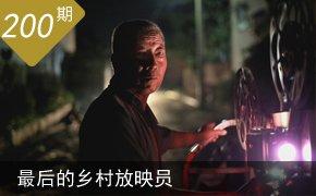 许昌69岁农村放映员 79年放映2万场电影