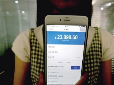 """""""求职贷""""陷阱!15名学员培训俩月背上37万债务"""