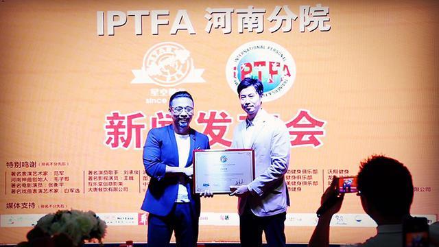 IPTFA落户郑州星空新融合精准工作即将景观设计前需要做的健身图片