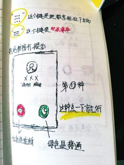 洛阳14岁暖心少年手绘说明书 教爷爷用智能手机