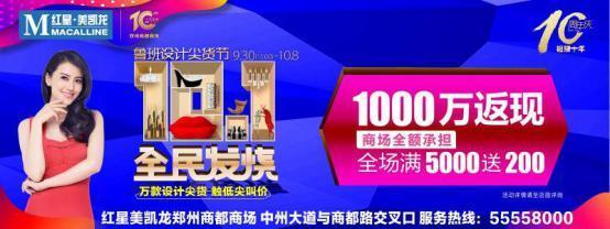 """我们花了1000万!——红星美凯龙""""国庆档""""憋足劲 放大招!"""