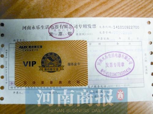 女子拿10年VIP金卡为空调做保养 却被告知不能用