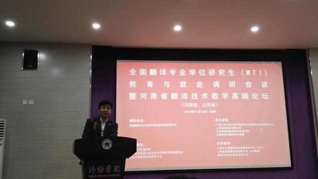 河南省翻译技术教学高端论坛在郑州大学成功举行
