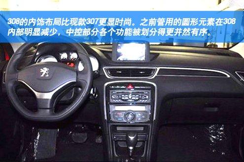 大豫汽车实拍东风标致308 高品质风尚中级车 大豫网高清图片