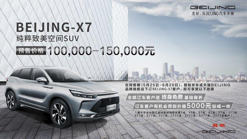"BEIJING-X7�粹致美探索之旅抵�_�州!""height="