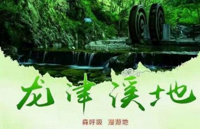 """金寨县首届""""龙津溪地""""杯摄影大赛启事"""