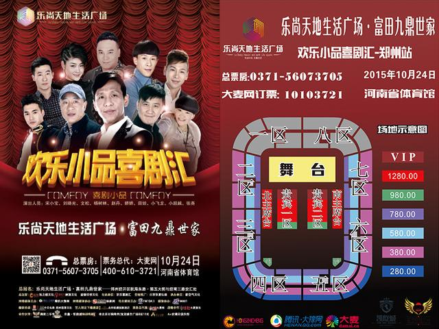 宋小宝领衔喜剧汇 将在河南省体育馆爆笑上演