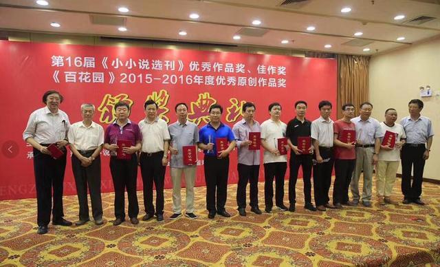 第16届《小小说选刊》 优秀作品奖在郑颁发