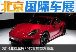 2014北京车展39款重磅首发新车汇总