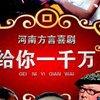 92期【娱乐团】河南方言喜剧《给你一千万》!免费影票等你拿!