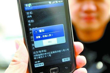 身份证号输入警务通屏幕报警 在逃人员被抓
