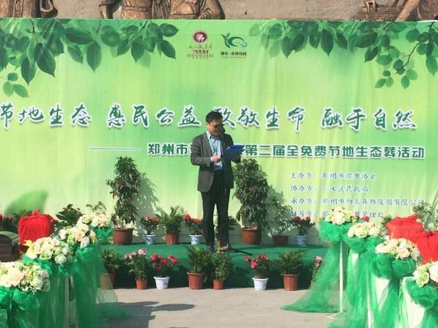 第二届全免费节地生态葬活动成功举办