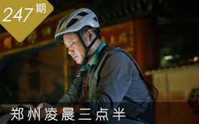 凌晨3点的郑州街头 这些人让你看了心头一酸
