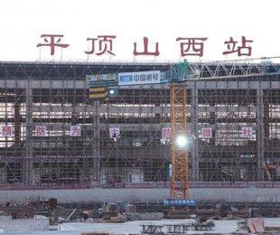 郑万高铁及平顶山西站建设进度
