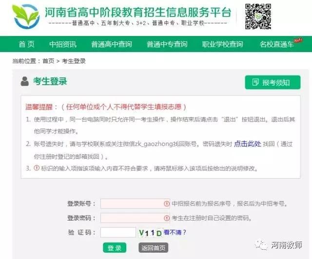 权威爆料!2017河南中招政策权威解答