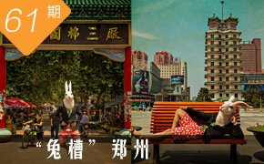 """一拍集合第061期:""""兔槽""""郑州"""
