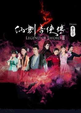 3月1日郑州演出 舞台剧《仙剑奇侠传3》
