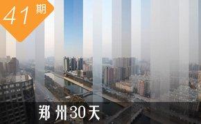一拍集合第041期:郑州30天
