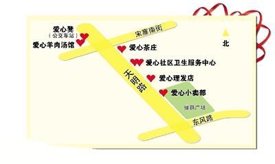 """郑州天明路""""爱心地图"""" 邀你一起播洒爱心"""