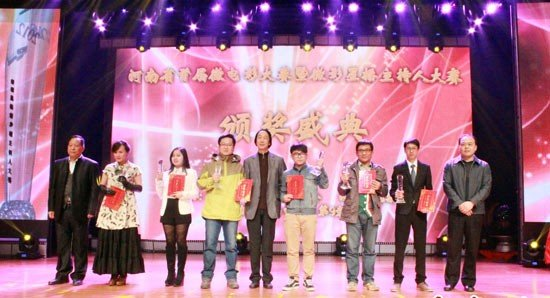 河南首届微电影大赛颁奖 38部微电影脱颖而出